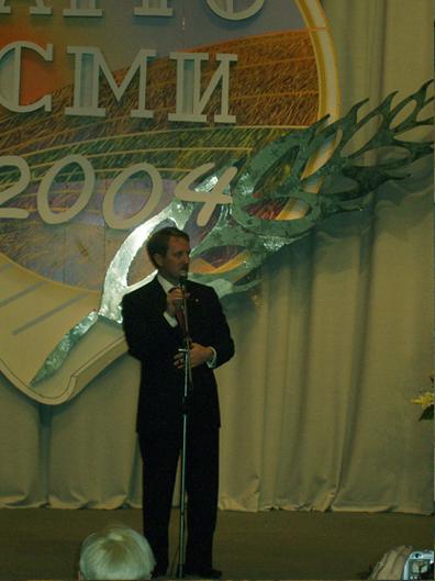 «АГРО – СМИ – 2004 »