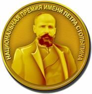 Положение о стипендии имени П.А. Столыпина