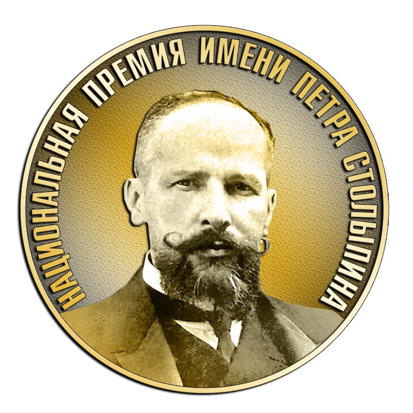 22-я церемония награждения лауреатов премии имени П.А. Столыпина
