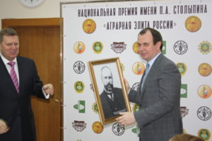 НАЦИОНАЛЬНАЯ ПРЕМИЯ ИМЕНИ П.А. СТОЛЫПИНА «АГРАРНАЯ ЭЛИТА РОССИИ-2017»